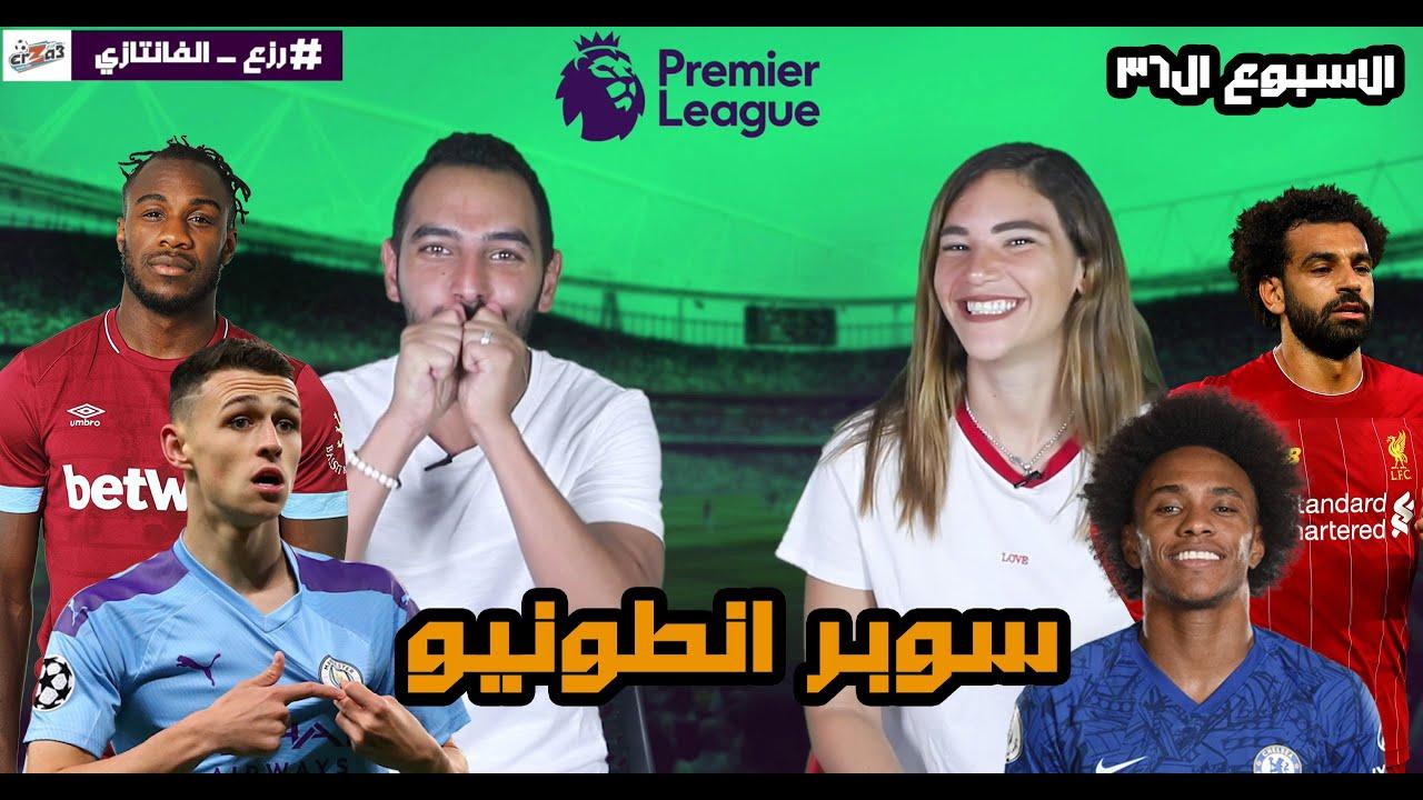 فرق احمد و سلمي .. تشيلسي و رقم ٣ | الجولة ال٣٦