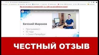Личный блог Евгения Миронова - 1500$ за 10 минут правда или нет