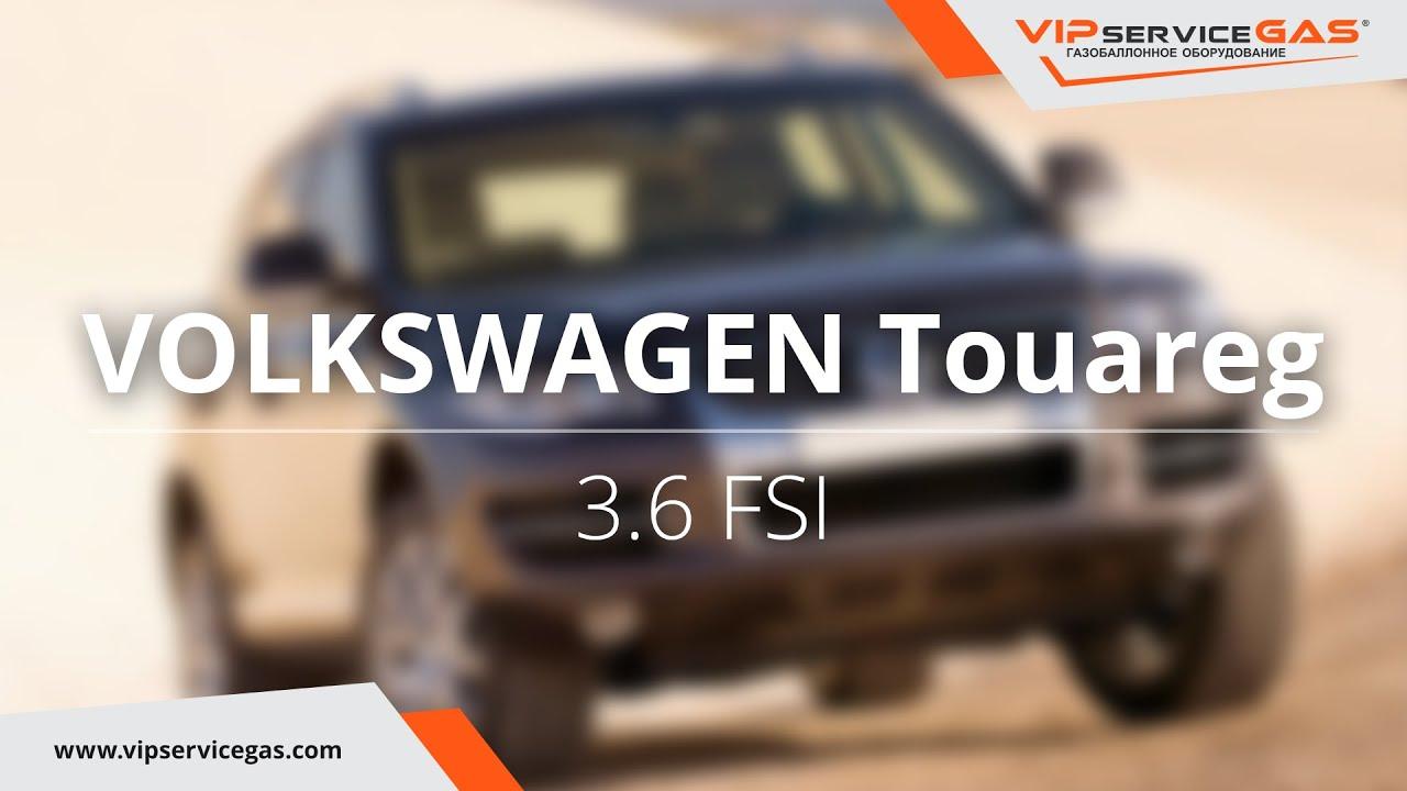 Volkswagen touareg 3.6 FSI - ГБО на FSI - ВИПсервисГАЗ Харьков (ГБО Zavoli)