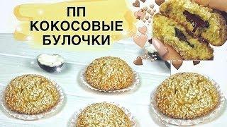 ПП КОКОСОВЫЕ БУЛОЧКИ с шоколадом // ПП и ЗОЖ