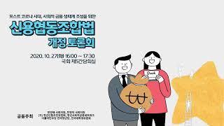 청년신협설립추진위원회님의 실시간 스트림
