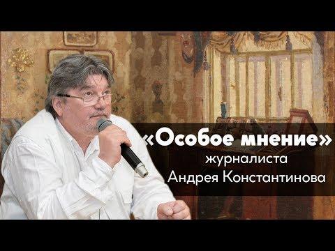 Особое мнение // Андрей Константинов / 18-06-19