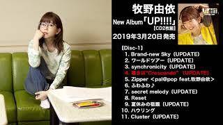 牧野由依 / New Album 「UP!!!!」ダイジェスト試聴 牧野由依 検索動画 2
