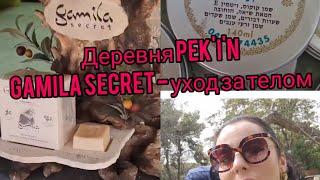 Irinamagenta lifestyle Gamila Secret Your ntural skin care routine Деревня Pek i n