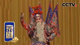 《中国京剧像音像集萃》 20190707 京剧《定军山》| CCTV戏曲