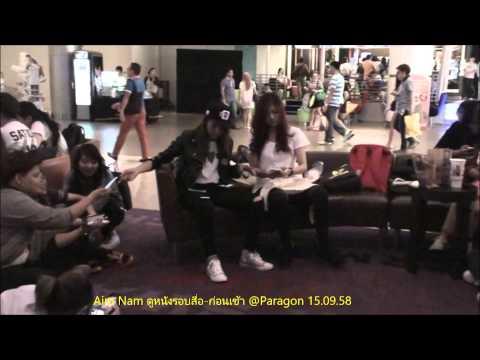 Aim Nam ก่อนดูหนังรอบสื่อ @Paragon 15.09.58