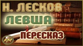 ЛЕВША. Николай Лесков