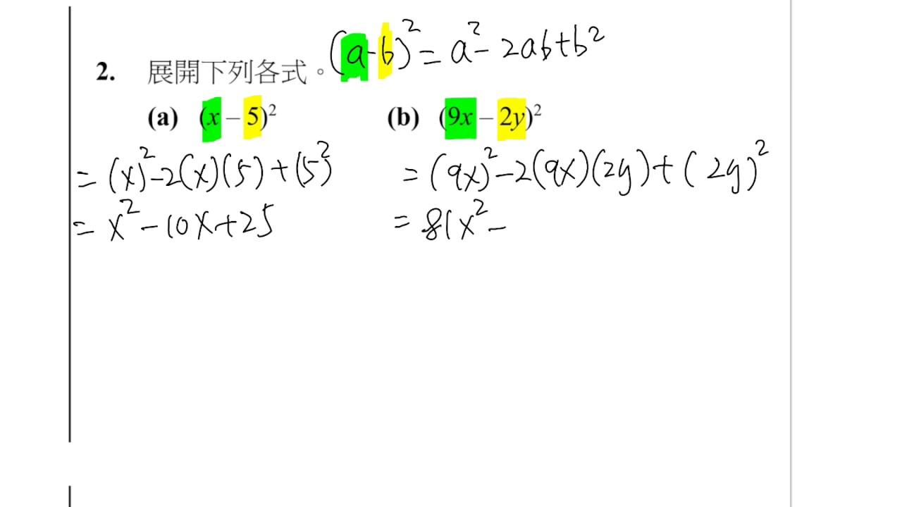 2.2 例子Q2 【完全平方恆等式】【中二數學】 - YouTube