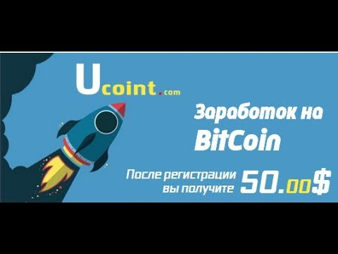Без вложений. Ucoint БОНУС 50$ ,вывод от 0 1$, СТАРТ 08.04.2019г