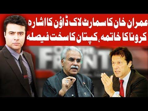 On The Front With Kamran Shahid | 23 April 2020 | Dunya News