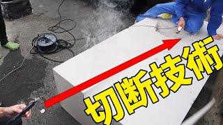 【大電流】業者の巨大発砲スチロール切断技術【牧場作り#16】