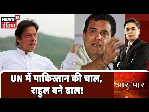 UN में Pakistan की चाल, Rahul Gandhi बने ढाल! | देखिये Aar Paar Amish Devgan के साथ