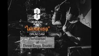 Chakit Kerdsakul | Bedroom Audio | ไม่บอกเธอ | Drum Cam (สดจากห้องซ้อม)