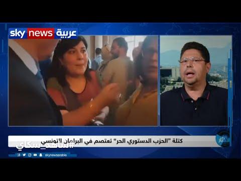 احتجاجات ضد السماح بإدخال متهمين بالإرهاب للبرلمان في تونس  - نشر قبل 4 ساعة
