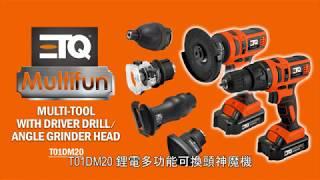 【ETQ USA】T01DM20 20V鋰電多功能可換頭神魔機 超強馬力 免插電 快速充電 (Chinese SUB)