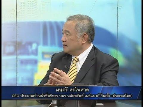 ชาวนาหด แรงงานหาย....เศรษฐกิจไทยดี? - วันที่ 04 Apr 2018