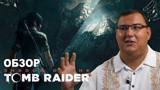 Обзор Shadow of The Tomb Raider - после 5 часов. Лара в Перу и Мексике