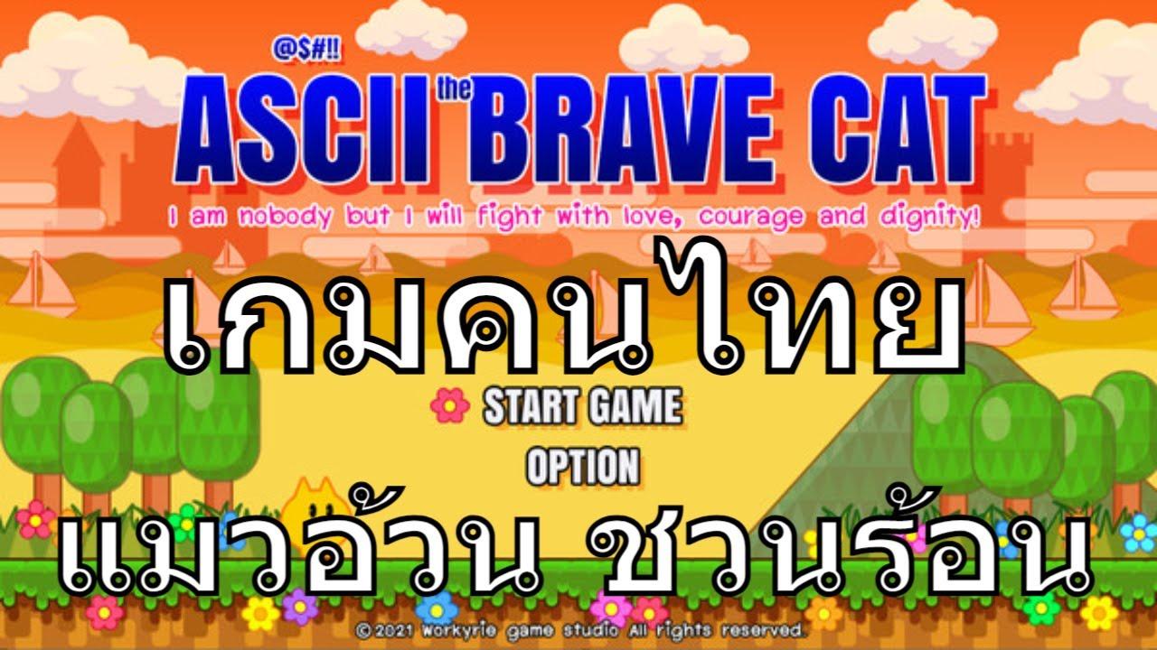 แมวอ้วนชวนร้อน เกมคนไทยล่าสุด | Ascii the Brave Cat | เมาเล่า EP.3