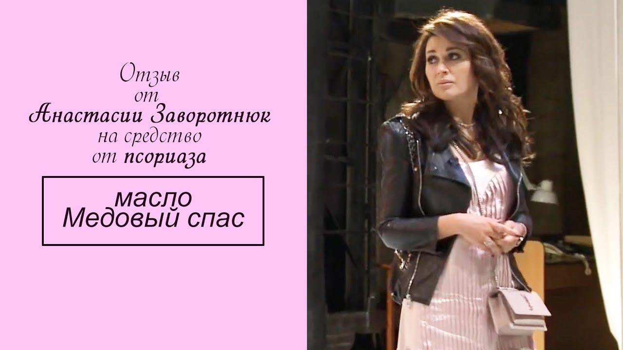 Отзыв от Анастасии Заворотнюк на средство от псориаза масло Медовый спас #медовыйспас #псориаз #44