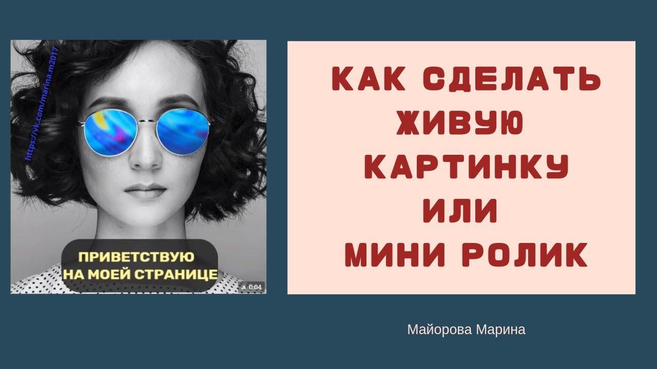 Живая картинка для соц сетей I SUPA Майорова Марина