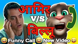 Aamir Khan vs Billu | Aamir Khan Songs | New Funny Call Video | By Talking Tom Masti