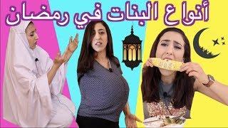 انواع البنات في رمضان - hind deer