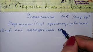 Упр 115 стр 76 гдз Русский язык 4 класс 2 части Антипова 2018 словосочетания