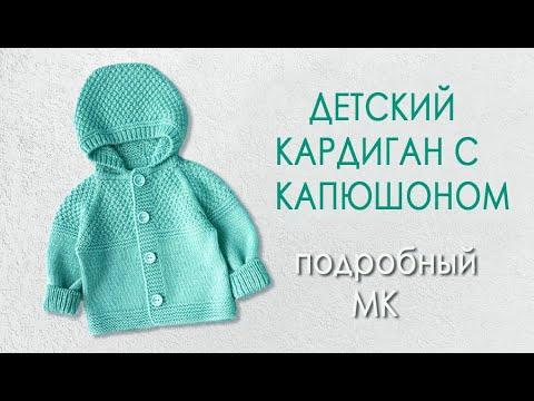 Детская кофточка с капюшоном спицами для девочки