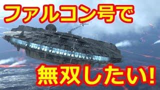 【PS4】スターウォーズバトルフロント 4【実況】Star Wars BF