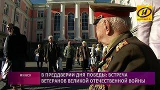 Ветераны Великой Отечественной войны из Беларуси и Украины встретились в Минске