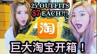 巨大淘宝开箱! 25套衣服, 平均一件才$7新币?!