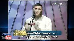 قصة إسلام الداعية الاسترالي موسى سرنتونيو