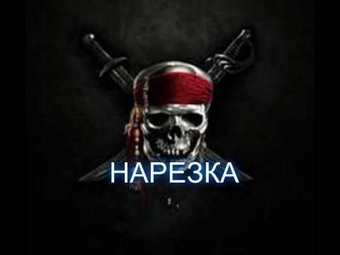 Смешная нарезка из фильма- Пираты Карибского Моря!!!