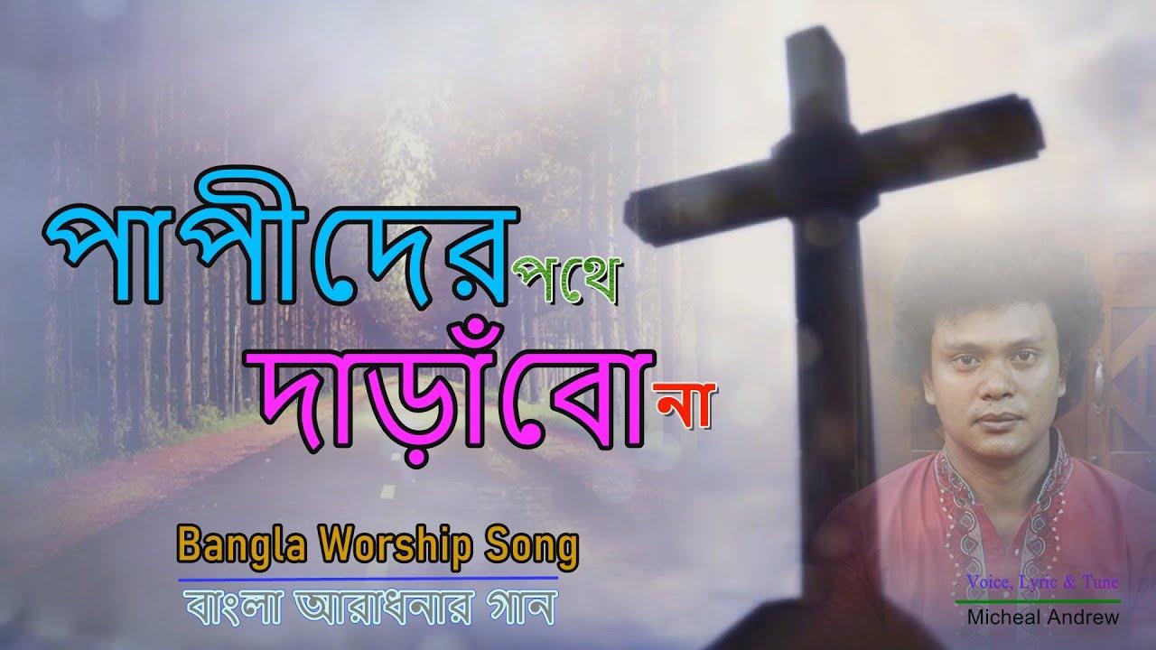 Notun Kore নতুন করে   Bangla Gospel Song 🎤 Micheal Andrew 🎹 Sacrifice Trust 🎞 Rocky Talukder