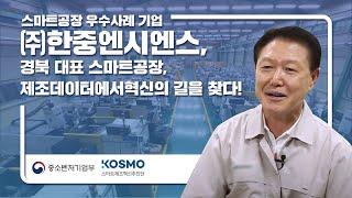 [스마트공장 우수사례 기업] ㈜한중엔시에스, 제조혁신과…