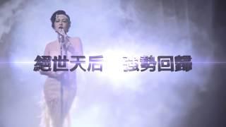 徐熙娣 & 姐妹們的音樂聚會 2/14 Legacy 演唱會  1/19 全面開賣
