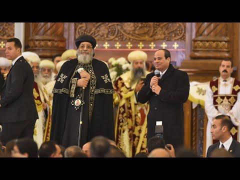 السيسي يدشن أكبر كاتدرائية في الشرق الأوسط ومسجد -الفتاح العليم- قرب القاهرة  - 11:54-2019 / 1 / 7