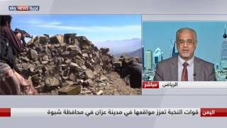 حسين لقور: انتشار قوات النخبة في شبوة يثبت جدية التحالف في مواجهة الإرهاب