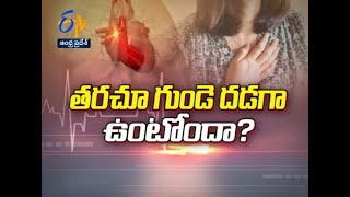 About Heart Palpitations   Sukhibhava   6th April 2021   ETV Andhra Pradesh
