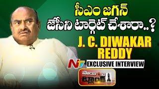 J .C .Diwakar Reddy Exculsive Interview   Point Blank   NTV