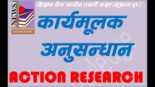 ACTION RESEARCH_TEACHER SERVICE COMMISSION PREPARATION CLASS 58_WHAT IS ACTION RESEARCH