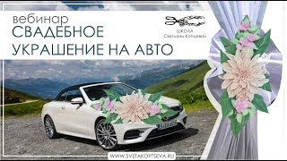 Свадебное украшение на автомобиль #свадьба