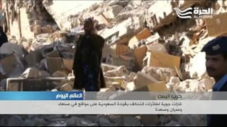 غارات للتحالف العربي في اليمن... وأنباء عن مقتل عائلة امام مسجد مكونة من 16 فرداً