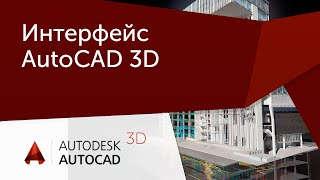 [Урок AutoCAD 3D] Особенности интерфейса 3D AutoCAD.