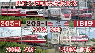 【本日、休日初 1800系カラー205F 佐野線 葛生発運用!現在と3年前の比較映像】当時プユマカラーで東武1800系1819Fを見送った208F。今度は1800系リバイバルカラー205Fに見送られる