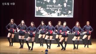 180311 구구단 gugudan ググダン 『The Boots』サイン会 팬싸인회 CTS아트홀