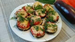 баклажаны с помидорами в духовке! Простой рецепт!
