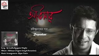 Aji Godhulilagane-Full Audio Song | Rupankar | Abhisaar | Rabindra Sangeet