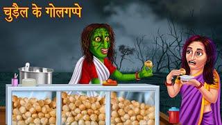 चुड़ैल के गोलगप्पे   Bhootiya Paanipuri   Stories in Hindi   Horror Stories   Kahaniya   Hindi Story