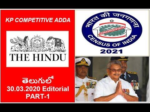 30.03.2020 The Hindu Editorial Analysis In Telugu || Today Hindu Editorial Analysis In Telugu Part-1
